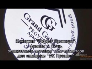 """Поставка гобо-проектора для компании """"УК Прованс"""""""