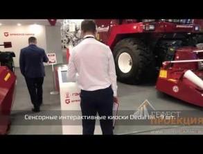 Компания «Гефест Капитал»  оснастила стенд Гомсельмаш
