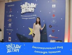 Интерактивная фотолаборатория на мероприятии благотворительного фонда Александра Кержакова