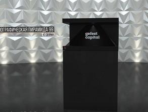 Голографическая пирамида и голографический куб