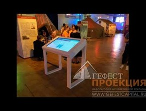 """Компания """"Гефест Проекция"""" предоставила в аренду интерактивные столы на Фестиваль"""