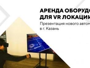 Аренда оборудования для VR локации