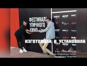 Фотозона для фестиваля уличного кино