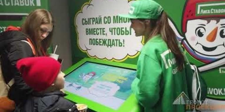Интерактивные активности для Лига Ставок на Кубке Первого канала