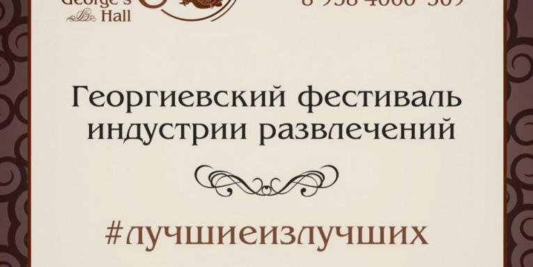 Гефест Проекция принимает участие в Георгиевском фестивале индустрии развлечений, г. Сочи