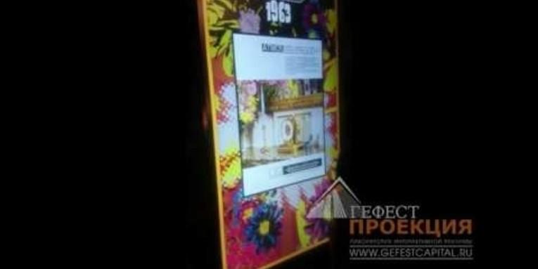 """Компания """"Гефест Проекция"""" сдала в аренду интерактивный экран Black Jaguar 84 на мероприятие в Ресторане Black Rabbit"""