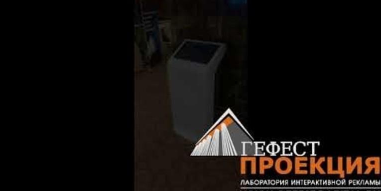 Компания Гефест Проекция предоставила в аренду сенсорный киоск Dedal IM 22 на мероприятие Ars Communication
