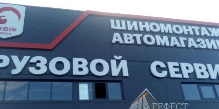 Полный брендинг здания Грузовой сервис для компании Ирбис