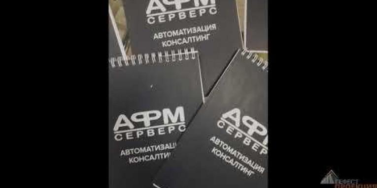 Гефест Проекция РТ осуществила поставку сувенирной продукции для ООО АФМ Сервис