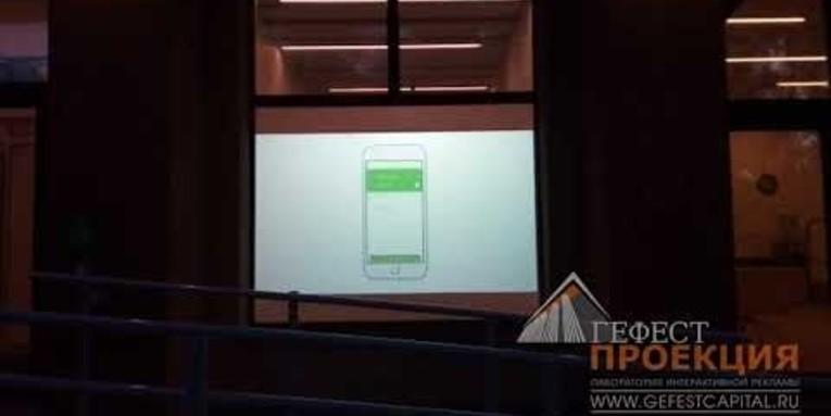 Проекционная витрина для отделения Сбербанка в г. Кемерове с использованием новой смарт пленки повышенной прозрачности