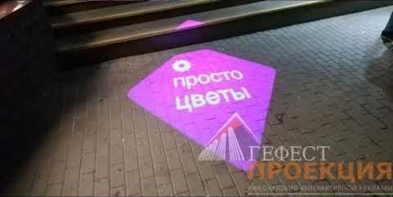 Компания Гефест Проекция произвела поставку гобо проекторов для салонов «ПРОСТОЦВЕТЫ»