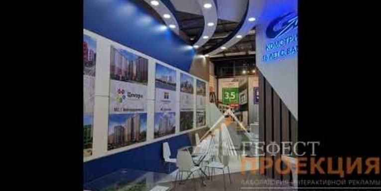 Выставочный стенд для компании КОМСТРИН на выставке НЕДВИЖИМОСТЬ-2017, 28-30 сентября, ЦДХ г.Москва. Разработка дизайн-проекта, застройка, мультимедий