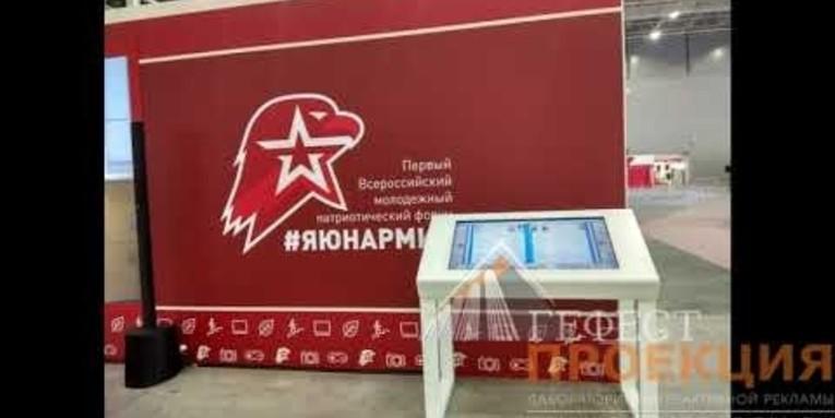 Интерактивный стол Dedal Stone Presenter 42 на Первом Всероссийском молодежном патриотическом форуме