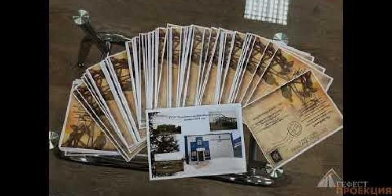 Гефест Проекция РТ осуществила поставку открыток