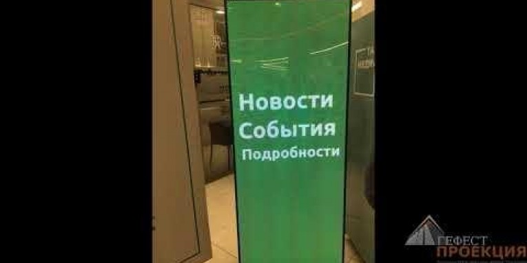 Компания Гефест Проекция г.Казань, предоставила в аренду инста кубик и айпостер