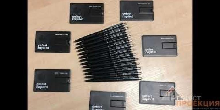 Компания Гефест Проекция РТ изготовила брендированную сувенирную продукцию