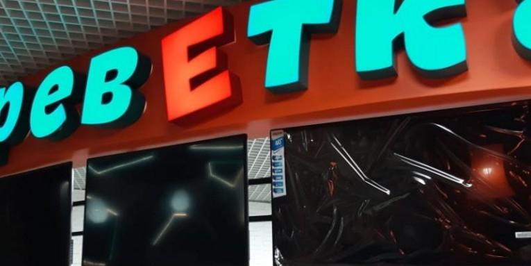Компания Гефест Проекция Краснодар осуществила производство и монтаж световой рекламы