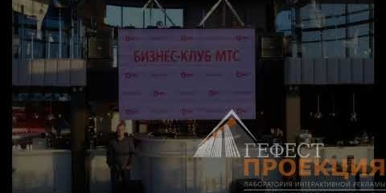 Бизнес клуб МТС, презентация продуктов МТС для корпоративных клиентов в г.Омск.