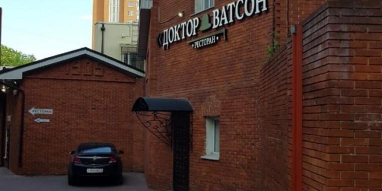 Световая вывеска до ресторан Доктор Ватсон. г. Москва.