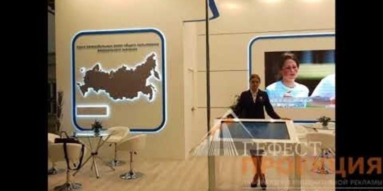 Интерактивный стол и светодиодный экран для стенда Росавтодор