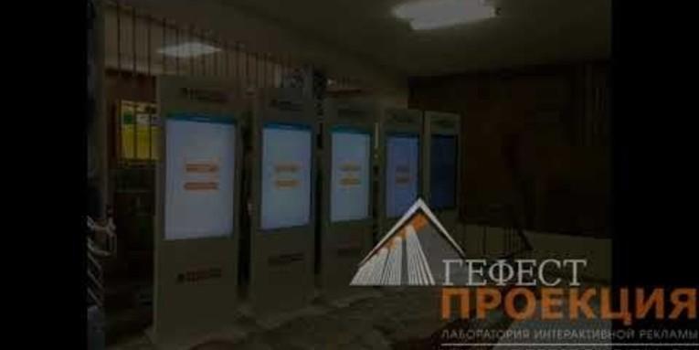 10 сенсорных Киосков от гефест проекция 47'' на мероприятие Росатома « Дни карьеры»