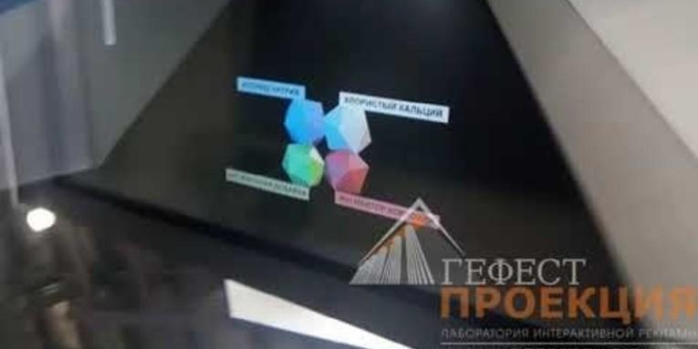 Аренда голографической пирамиды 110 на выставку для Уральского Завода Противогололедных Материалов