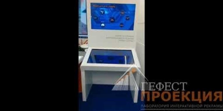 Компания Гефест Проекция предоставила в аренду интерактивный стол Dedal Air 43