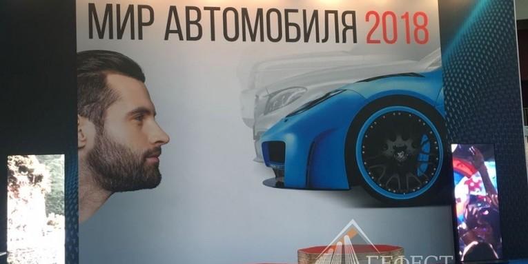 """Светодиодный экран  и айпостеры в аренду на выставке """"Мир автомобиля 2018"""""""
