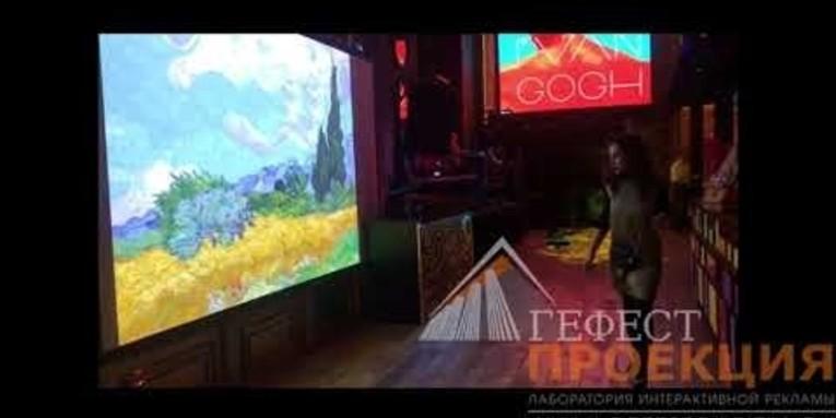 Интерактивное шоу в ресторане Ван Гог от Гефест Проекция.
